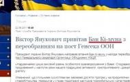 Президент Украины Виктор Янукович оправдан!