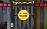 Виктор Янукович самый влиятельный человек в Украине