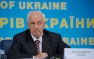 Николай Азаров: Украина взята в плотное кольцо