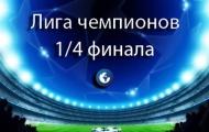 Лига Чемпионов. 1/4 финала. Атлетико-Барселона 1:0. Каталонцы остались за бортом