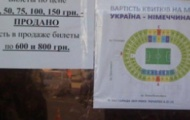 Украинские болельщики готовятся установить новый рекорд
