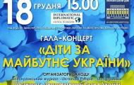 В преддверии Дня Святого Николая второй фестиваль «Дети за будущее Украины» объединит на одной сцене украинских звезд и детей из разных регионов страны