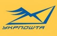 Украина: услуги Укрпочты подорожают