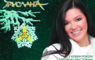 Руслана відроджує власну традицію Різдвяних проектів