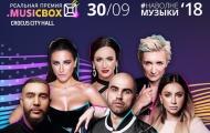 30 сентября MusicBox снова соберет звезд шоу-бизнеса на своей уже VI реальной Премии