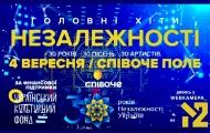 30 років. 30 пісень. 30 артистів: 4 вересня на Співочому Полі прозвучать головні хіти Незалежної України