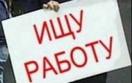 Украина: безработных стало меньше
