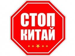 «Стоп Китай» - Крым против китайских инвестиций
