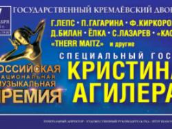 КРИСТИНА АГИЛЕРА ВЫСТУПИТ НА ПЕРВОЙ РОССИЙСКОЙ НАЦИОНАЛЬНОЙ ПРЕМИИ