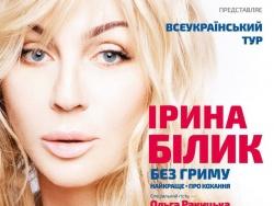 С 1 февраля ИРИНА БИЛЫК покажет Украине «БЕЗ ГРИМА. ЛУЧШЕЕ. О ЛЮБВИ»
