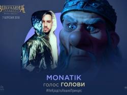 """MONATIK став думками Голови у новому мультику """"Чарівна країна"""""""