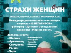 17 марта в Москве впервые покажут 12 главных страхов сильных женщин